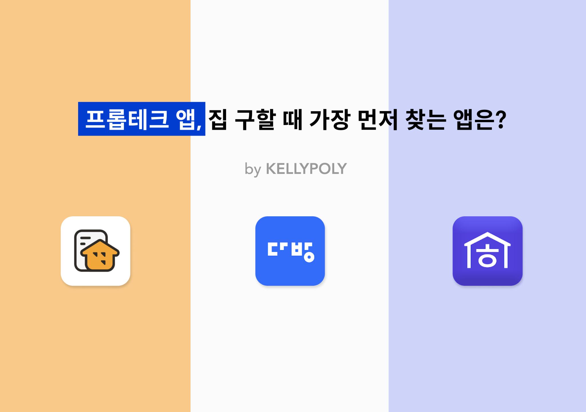 부동산 앱, 프롭테크 앱