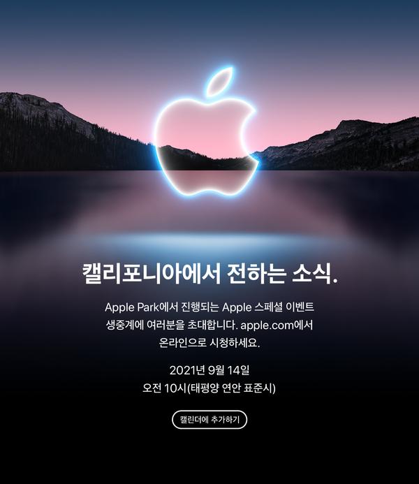 애플 스페셜 이벤트 초대장