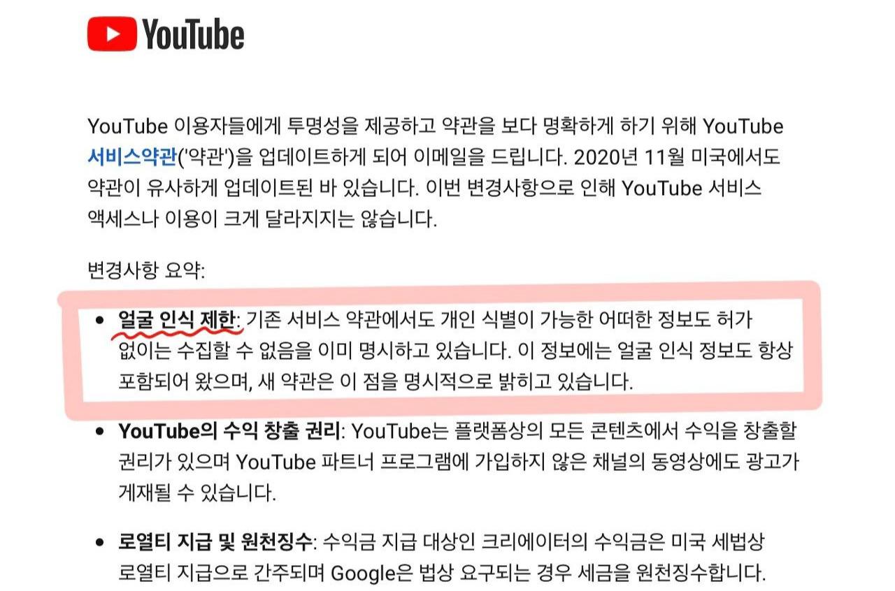 유튜브 서비스 이용약관 변경 메일